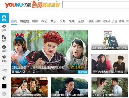 Youku%20screenshot.jpg