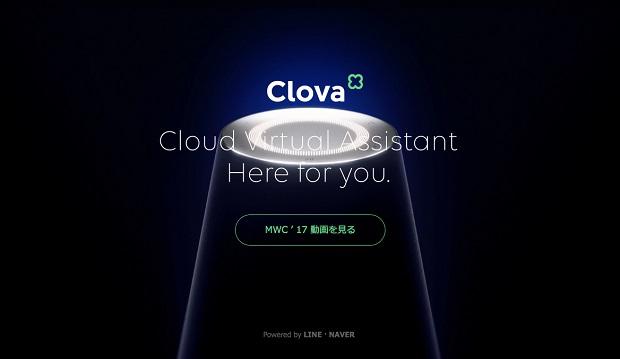 clova2.jpg